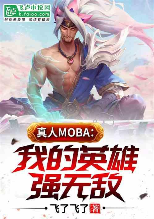 真人moba:我的英雄强无敌