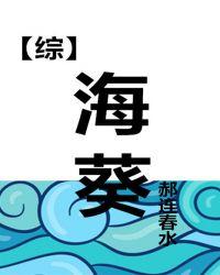 海葵[综]
