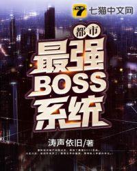 都市最强BOSS系统