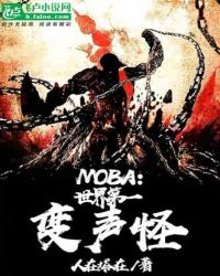 moba:世界第一变声怪