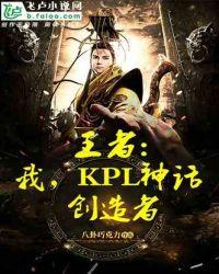 王者:我,KPL神话创造者