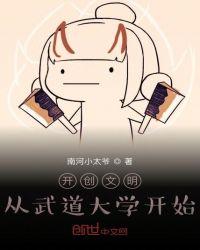 开创文明:从武道大学开始